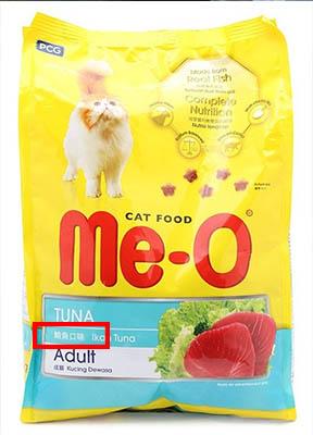Thức ăn cho mèo Me-O trung quốc -1